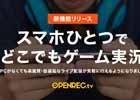 OPENREC.tv、スマートフォンのみでゲーム実況ができるライブ配信機能を4月中旬よりリリース決定