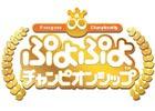 ジャパン・eスポーツ・プロライセンス認定タイトル「ぷよぷよ」2018年度のセガゲームス公式eスポーツ大会の開催予定が発表!