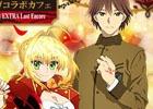 「セガコラボカフェ Fate/EXTRA Last Encore」が4月28日より開催!メニューや特典、販売グッズを紹介