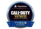 PS4「コール オブ デューティ ワールドウォーII」プロチーム6団体による賞金総額1,000万円のeスポーツ大会が4月21日より開幕!