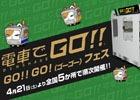 AC「電車でGO!!」初の公式イベントが全国5か所で開催!停止位置の優良運転士を決める公式大会も実施
