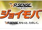 「VR センス」にて「ジョイモバ」がサービス開始!スマートフォンとの連動機能が各タイトルに追加