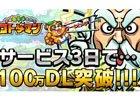 「共闘ことば RPG コトダマン」配信3日で100万DL突破!「虹のコトダマ」が手に入るログインボーナスが開催