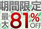 「朧村正」や「牧場物語」などの人気タイトルが最大81%オフ!「マーベラス期間限定セール」が開始