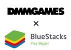 DMMGAMESがBlueStacksと業務提携―DMM GAME PLAYER上でのスマートフォンアプリ展開を強化