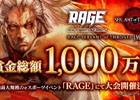 「サーヴァント オブ スローンズ」賞金総額1000万円!初の公式全国大会「RAGE SERVANTof THRONES IMPERIAL」が開催