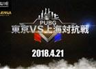 「PUBG 東京VS上海対抗戦」出場チームおよび対戦スケジュールが公開!