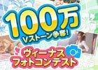 PC「DEAD OR ALIVE Xtreme Venus Vacation」ゲーム内で撮影した写真の美しさを競い合う「100万Vストーン争奪!ヴィーナスフォトコンテスト」が開催!