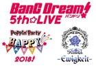 レザーストラップやバッグなどがラインナップ!「BanG Dream! 5th☆LIVE」の物販情報が公開―物販と展示エリアは誰でも参加可能