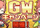 iOS/Android「ひねもす式姫」ログインで豪華アイテムをゲット!ゴールデンウィークキャンペーンが開催