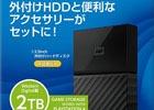 PS4用外付けハードディスクと便利なアクセサリーがセットになった「CYBER・2.5inch外付けハードディスク ボーナスパック(PS4用)」が4月30日に発売!
