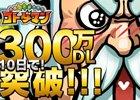 「共闘ことば RPG コトダマン」配信10日で300万DL突破!Amazonギフト券が当たるキャンペーンも開催