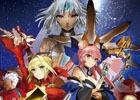PS4/PS Vita「Fate/EXTELLA Best Collection」ゲーム本編やダウンロードコンテンツ衣装が25%OFFで購入できるセールが開催!