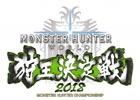 「モンスターハンター:ワールド 狩王決定戦 2018」名古屋大会が4月29日に開催!東京大会のハンティング映像も公開中