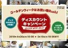 e-STOREにてグッズ600点以上を対象とした「GWはお買い物 Rush!ディスカウントキャンペーン」が開催!
