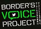 PS4「ボーダーブレイク」プレイヤーの声が広告になる!「BORDER'S VOICE PROJECT」が始動