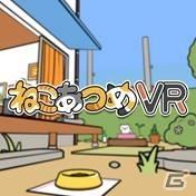 ゴールデンウィークはPS VRで遊ぼう!体験イベントや最新の配信タイトル情報などを紹介
