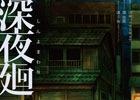 「深夜廻」公式ノベライズが6月18日に発売決定!「夜廻」シリーズ受注限定グッズも発売