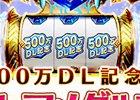「ファントム オブ キル」500万DL突破記念キャンペーンが開催!今までに使用した姫石の数に応じてガチャチケットがもらえる「大還元祭」など
