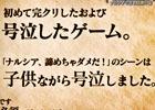 iOS/Android「ポポロクロイス物語 ~ナルシアの涙と妖精の笛」配信直前の生放送が5月7日に配信決定!Amazonギフト券が当たるキャンペーンも開催