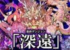 「GOD WARS 日本神話大戦」レベルMAXの大型ボスが次々と襲いかかる究極のやりこみステージ!最終ダンジョン「深遠」が明らかに