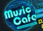 「DJMAX」&「TAPSONIC」シリーズ公式イベント「Music Cafe」が東京・六本木にて開催!参加者の募集が開始
