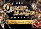 「クロノマギア」カードゲームのトッププレイヤーたちによるエキシビションマッチが本日19時より配信!