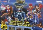 往年の名作タイトル43作品を内蔵したゲーム機「GENERATIONS」の第4弾が5月31日に発売!