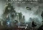 フジゲームスがスマホ向けオリジナルプロジェクトの始動を発表!マルチシナリオ型RPG「Project7」が2018年秋にリリース予定