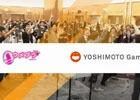吉本興業が「EVO2018」の参戦をサポート!「大乱闘スマッシュブラザーズ for Wii U」のユーザーコミュニティ大会「ウメブラ32」の上位入賞者の活動を吉本興業が支援