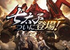 iOS/Android「ドラゴンスラッシュ」新章「七太子」が公開!配信を記念した2大ログインイベントも開催