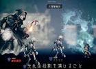 「OCTOPATH TRAVELER」ハンイットとテリオンも登場する新Web CMが公開!イベントシーンや戦闘の様子を動画でチェック