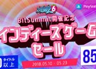 PS Store上で「BitSummit Volume 6 開催記念 インディーズゲームセール」が開催―「UNDERTALE」など100タイトル以上がラインナップ
