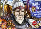 iOS/Android「キングダム 乱 -天下統一への道-」超武神ガチャに新武将「蒙驁」が追加!