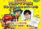 iOS/Android「共闘ことばRPG コトダマン」声優・小野友樹さんのサイン色紙が当たるプレゼントキャンペーンが開催!