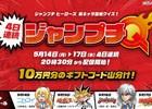 ライブ配信アプリ「Mirrativ」にて「ジャンプチ ヒーローズ」とのコラボライブクイズが開催!