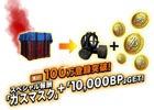 iOS/Android「PLAYERUNKNOWN'S BATTLEGROUNDS」事前登録者数が100万件を突破!達成特典として「ガスマスク+10,000BP」のプレゼントが決定