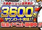 「にゃんこ大戦争」3600万DL突破!毎日ネコカン20個プレゼントキャンペーンや記念ステージが登場