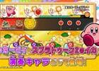 「太鼓の達人 Nintendo Switchば~じょん!」任天堂の人気キャラクターたちもゲスト出演するPVが公開!