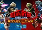iOS/Android「機動戦士ガンダム 即応戦線」第2回オンライントーナメントが5月27日に開催!参加者の募集受付が開始
