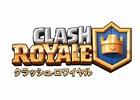 iOS/Android「クラッシュ・ロワイヤル」2018年アジア競技大会のeスポーツ種目に決定!