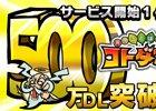 「共闘ことばRPG コトダマン」500万DLを記念してAmazonギフト券が当たるキャンペーンが開催!新コンテンツ・夢幻の塔も登場
