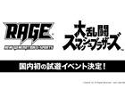 「RAGE 2018 Summer」にてNintendo Switch向け最新作「大乱闘スマッシュブラザーズ(仮称)」の国内初プレイアブル体験会が開催決定!