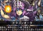 iOS/Android「クロノマギア」新たなランキングマッチ「ゾディアック騎士団杯」が5月17日より開催!
