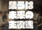 若手プレイヤー必見!「大乱闘スマッシュブラザーズ for Wii U」第2回関西大学対抗戦(3on3)とU-18シングルトーナメントが大阪にて開催決定