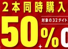 PS Storeにて2本同時購入セール「ニコデ、ハンガク」が開催!