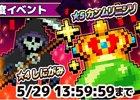 iOS/Android「勇者のくせにこなまいきだDASH!」新デコや魔物が手に入る高難易度イベント「凶悪勇者の地獄堕ち」が開催!