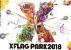 新コンテンツが続々発表!「XFLAG PARK2018」販売される限定グッズや新コンテンツの追加発表内容が公開