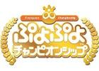 eスポーツプロ大会「ぷよぷよチャンピオンシップ」2018年度6月大会の観覧者募集が開始!