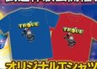 PS4「TROVE」日本語版の店舗試遊体験会が5月19日・20日に実施!試遊体験者にはオリジナルTシャツのプレゼントも